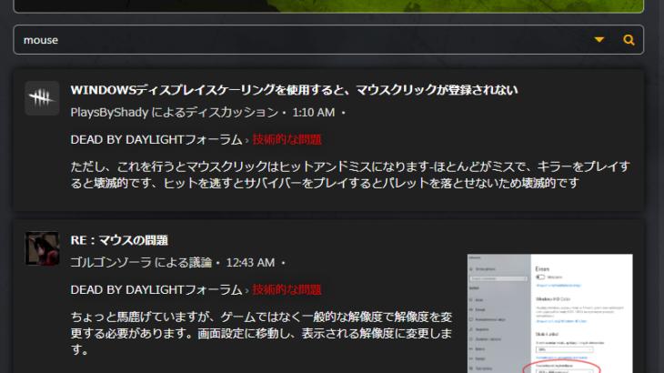 【DBD海外反応意訳】ゲーム中マウスがクリックできないんだが!?