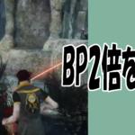 【DBD海外翻訳】BPについてバベチリとズッ友を基本性能にする請願書を作ろうか?