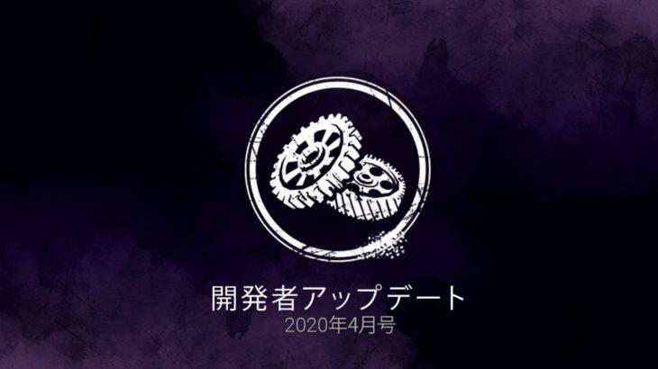 【DBD海外翻訳】パッチごとにサバイバーをナーフするんじゃない!!