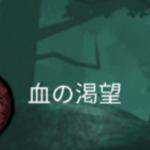 【DBD海外翻訳】MAP弱くするなら渇望弱体化必須じゃない?