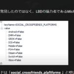 リーク翻訳 クロスプレイのコードが発見されたことについての考察