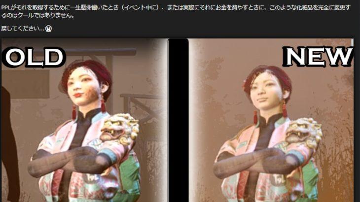 【DBD海外翻訳】俺のミンちゃんが整形されてる❢